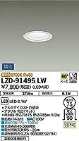 DAIKO LEDダウンライト (LED内蔵) 温度保護機能付 電球色 2700K 埋込穴Φ75 LZD91495LW