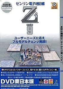 ゼンリン電子地図帳Zi9 DVD東日本版
