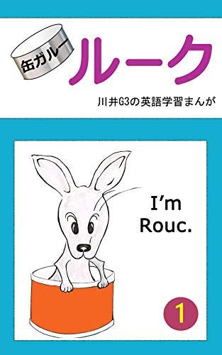缶ガルー ルーク 1 (川井G3の英語学習まんが) 川井G3の英語学習まんがシリーズ