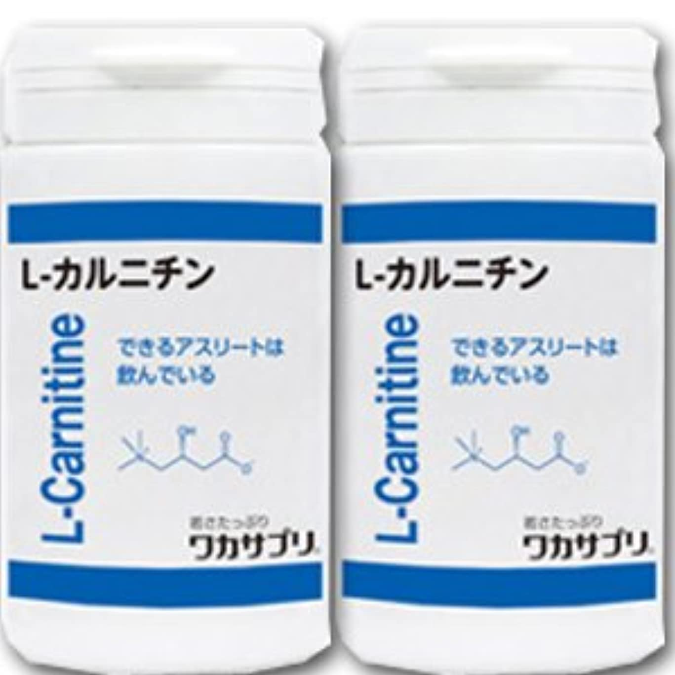 ねじれ無実質的【2個】 ワカサプリ L-カルニチン 60粒x2個(4562137413703)