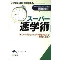 スーパー「速学術」―この実績が証明する (知的生きかた文庫)