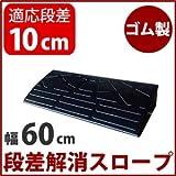 ナフサ ゴム製段差プレート DANSAのぼるくん 高さ10cm用(ストレート) 10-60 ブラック