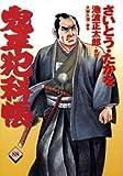 鬼平犯科帳 コミック 1-88巻セット (文春時代コミックス)