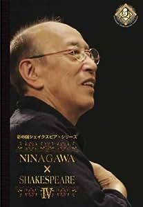 彩の国シェイクスピア・シリーズ NINAGAWA×W.SHAKESPEARE DVD BOX IV