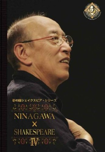 NINAGAWA×SHAKESPEARE IV DVD BOX