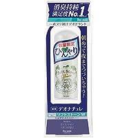 【数量限定品】 デオナチュレ ちょい冷え続くソフトストーンW 20g