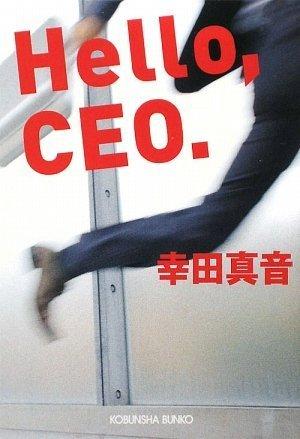 Hello,CEO. (光文社文庫)の詳細を見る