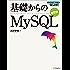 基礎からのMySQL 改訂版 基礎からシリーズ