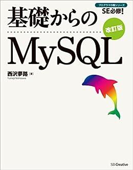 [西沢 夢路]の基礎からのMySQL 改訂版 基礎からシリーズ