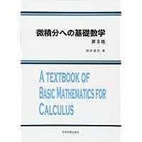 微積分への基礎数学