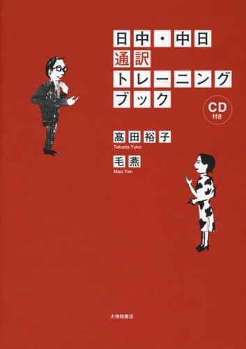 日中・中日通訳トレーニングブック CD付の詳細を見る