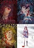 シグナル100  コミック 全4巻 完結セット