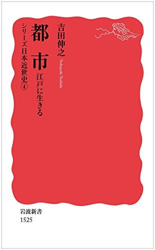 都市――江戸に生きる〈シリーズ 日本近世史 4〉 (岩波新書)の詳細を見る