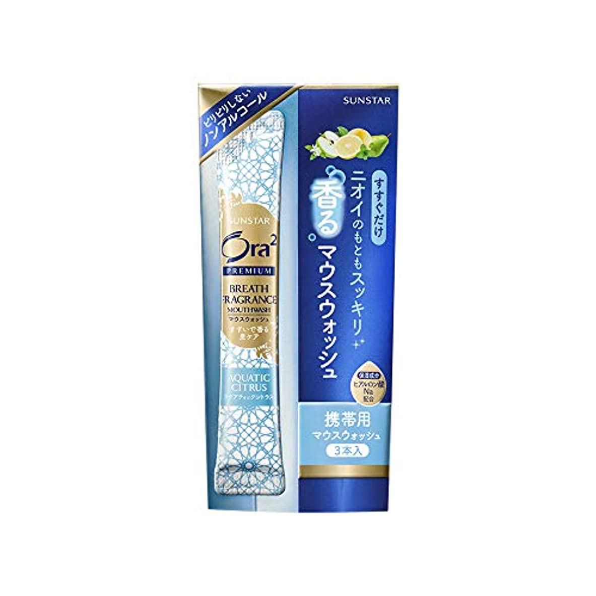 依存するおなじみの多様性Ora2(オーラツー) プレミアム マウスウォッシュ ブレスフレグランス 洗口液 [アクアティックシトラス] トラベル用