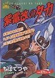 紫電改のタカ 2 (アイランドコミックスPRIMO)