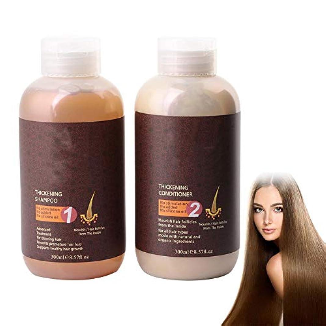 星北肉腫抗ふけシャンプー、コンディショナー付き生姜シャンプーナチュラルヘアロストリートメント栄養髪ケアセット女性と男性