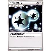 ポケモンカード BW3 【ダブル無色エネルギー】【U】 ≪ヘイルブリザード≫