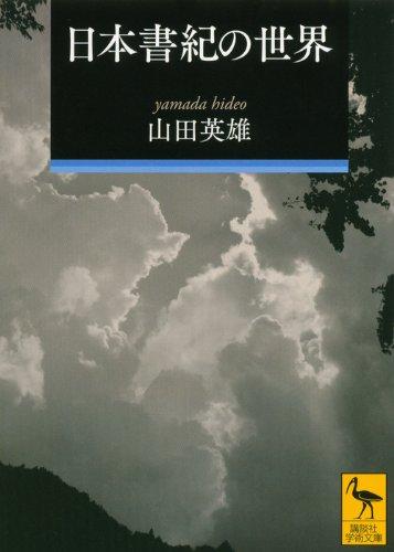 日本書紀の世界 (講談社学術文庫)