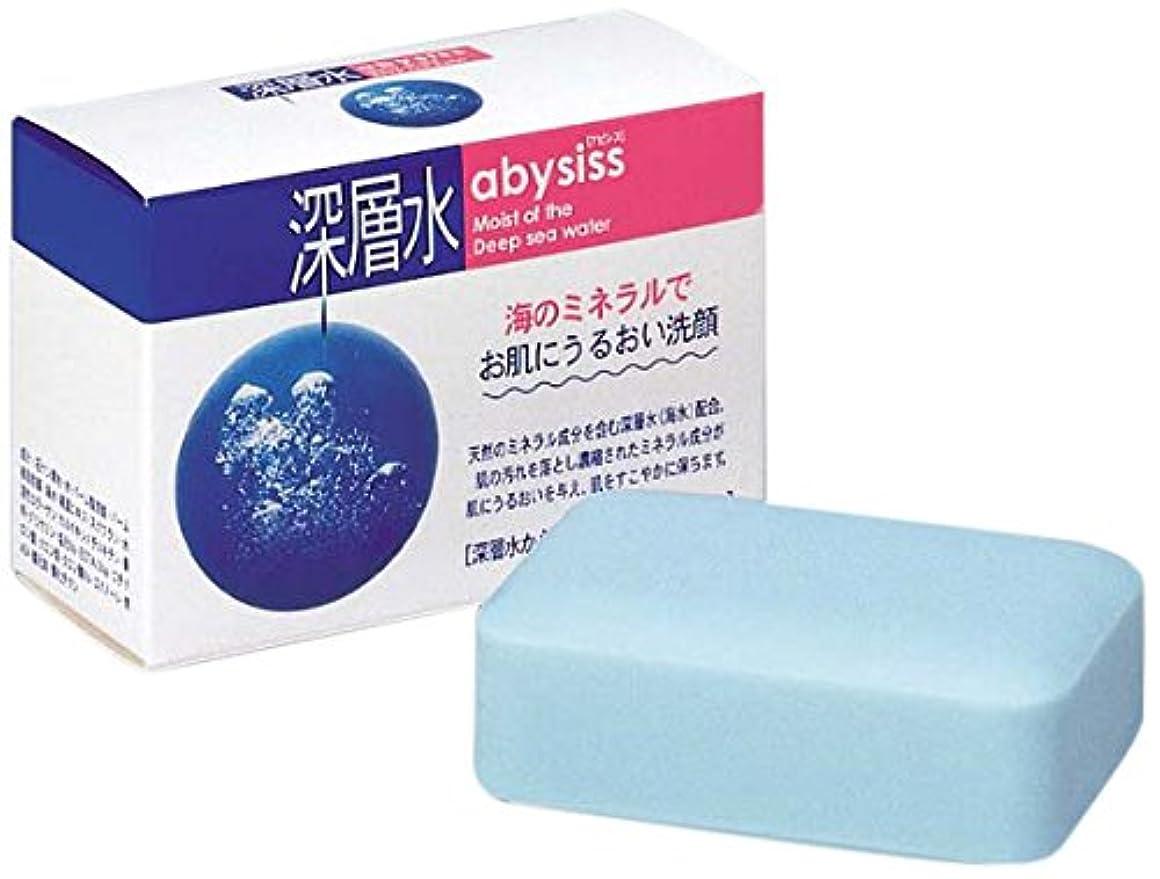 がっかりした見て歪めるアビシス 化粧石鹸