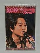 嵐 櫻井翔 フォト カレンダー 2019 卓上タイプ