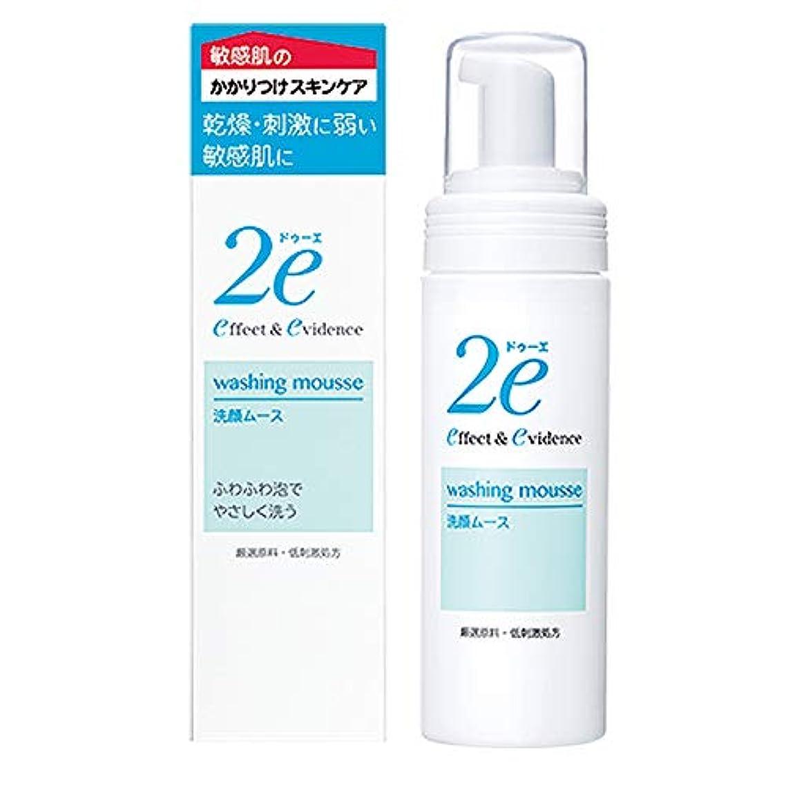 分配します毒レプリカ2e(ドゥーエ) 洗顔ムース 敏感肌用洗顔料 低刺激処方 泡で出てくるポンプタイプ 120ml