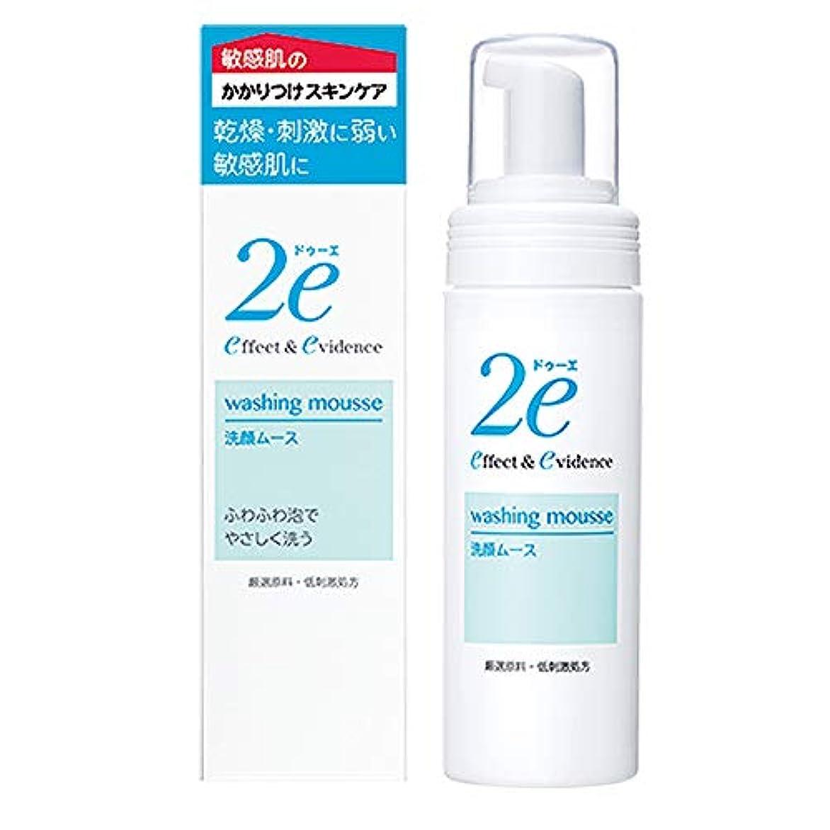 洗う戦う混乱させる2e(ドゥーエ) 洗顔ムース 敏感肌用洗顔料 低刺激処方 泡で出てくるポンプタイプ 120ml