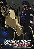 銀河鉄道物語~忘れられた時の惑星~Vol.3 [DVD]