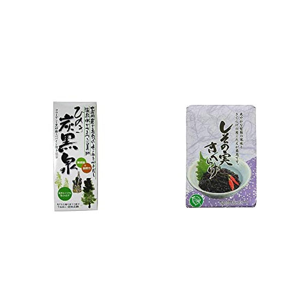 ダニ満州メンタリティ[2点セット] ひのき炭黒泉 箱入り(75g×3)?しその実 きくらげ(200g)