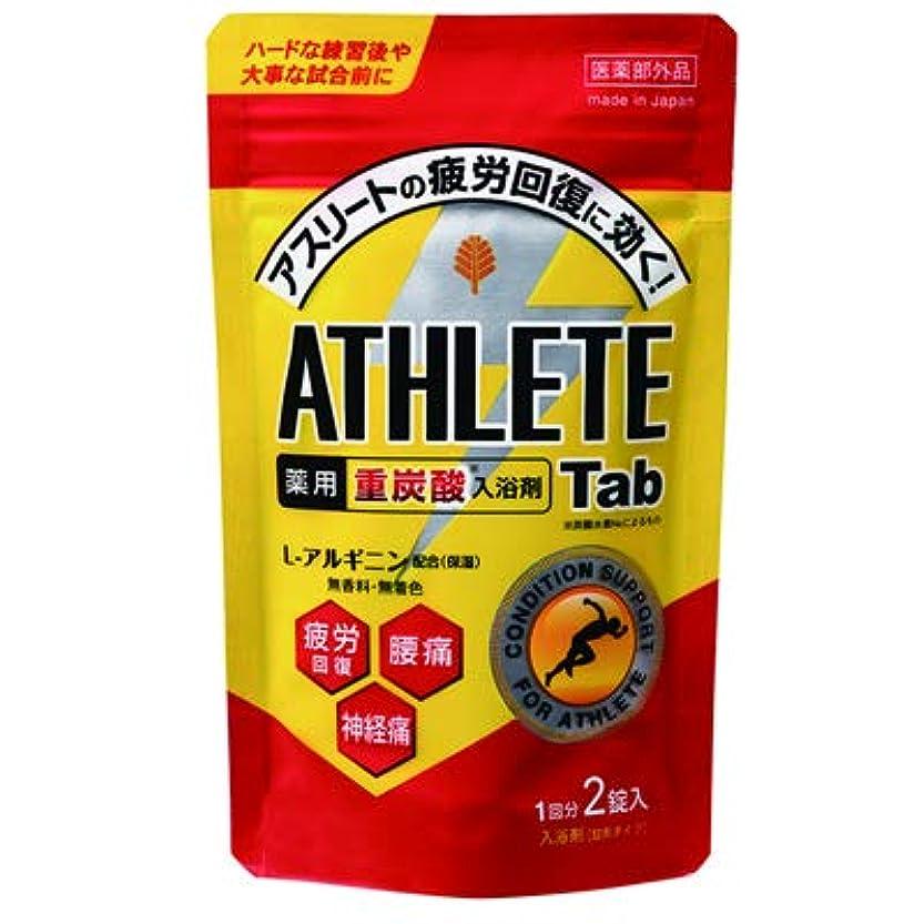 相互接続増強するくぼみアスリート向け薬用スポーツ入浴剤(重炭酸イオン薬用入浴剤)2錠入(1回分) /日本製