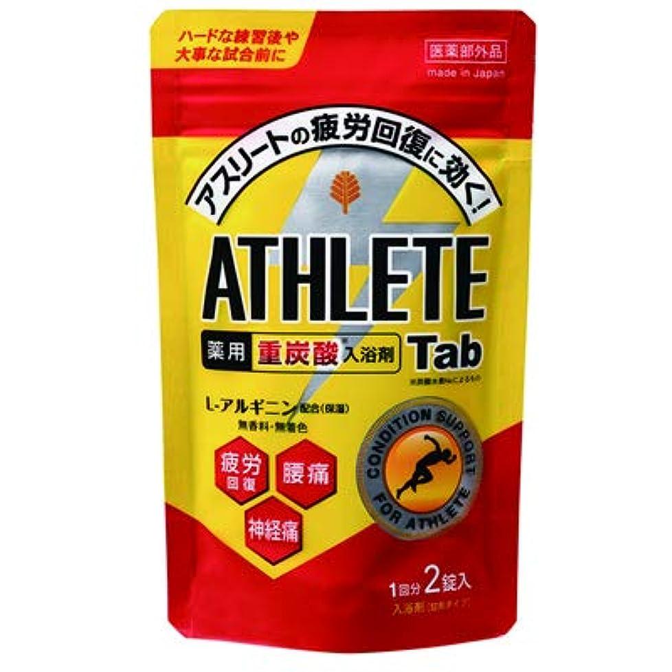 量で兄ナプキンアスリート向け薬用スポーツ入浴剤(重炭酸イオン薬用入浴剤)2錠入(1回分) /日本製