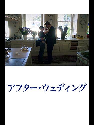 アフター・ウェディング (字幕版)