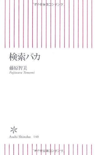 検索バカ (朝日新書)の詳細を見る