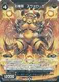 WIXOSS-ウィクロス-/SP10-003 幻竜姫 スヴァローグ