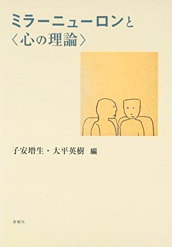 """ミラーニューロンと""""心の理論""""の詳細を見る"""