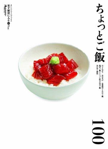 男子厨房に入るPlus ちょっとご飯100 (ORANGE PAGE BOOKS 男子厨房に入る+(Plus))の詳細を見る