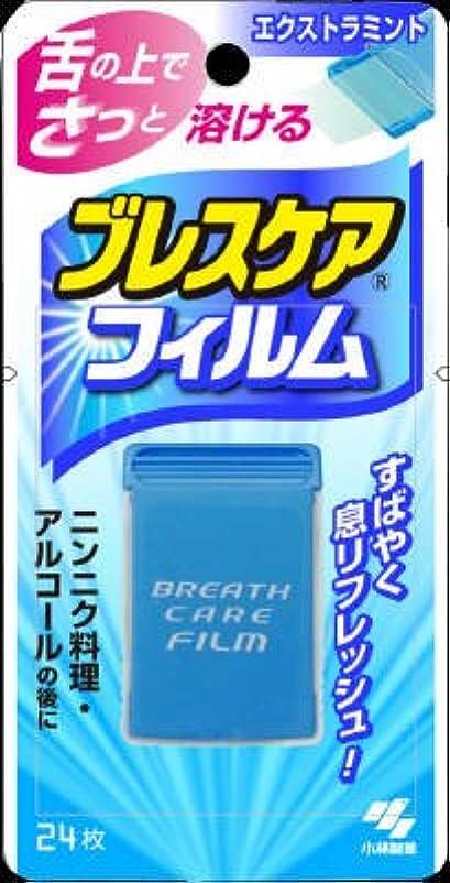 合わせてぴったり祈り小林製薬 ブレスケア フィルム エクストラミント 24枚 口臭清涼剤(ミント)×72点セット (4987072066287)