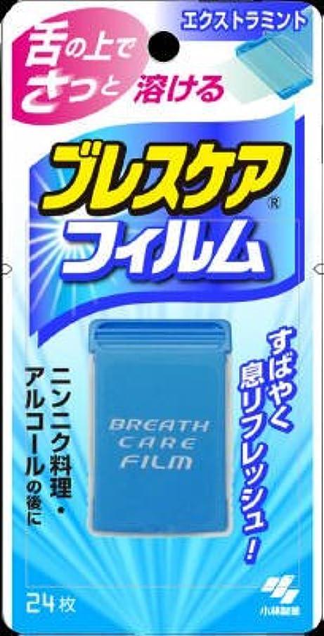 誓約持っているなめらか小林製薬 ブレスケア フィルム エクストラミント 24枚 口臭清涼剤(ミント)×72点セット (4987072066287)