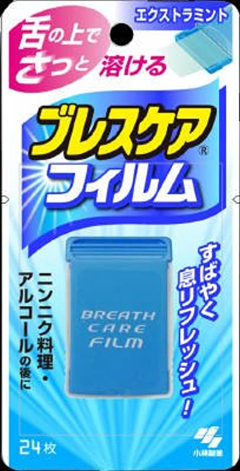 そよ風悪性腫瘍強要小林製薬 ブレスケア フィルム エクストラミント 24枚 口臭清涼剤(ミント)×72点セット (4987072066287)