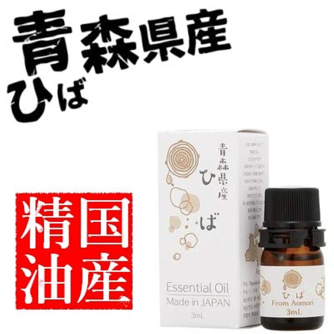 難民家族支配的日本の香りシリーズ エッセンシャルオイル 国産精油 (ひば)