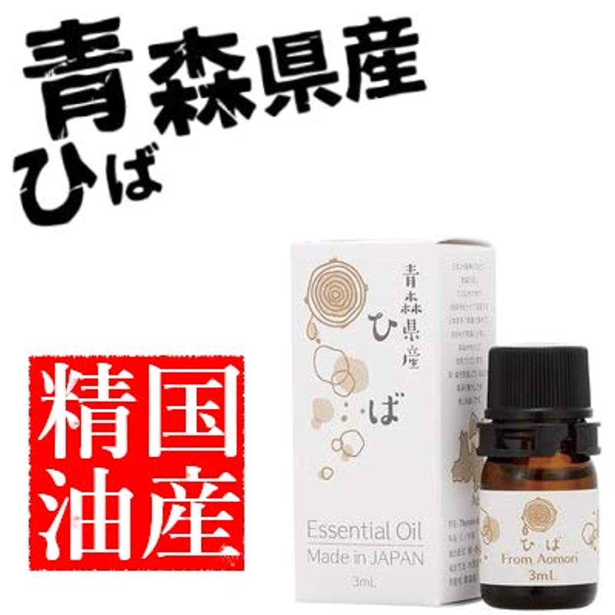 安息無一文バナナ日本の香りシリーズ ひば エッセンシャルオイル 国産精油 青森県産 3ml