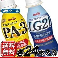 明治プロビオヨーグルトPA-3/LG21「低糖」低カロリードリンク セット各(112ml×24本)クール便