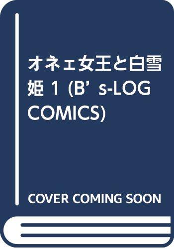 オネェ女王と白雪姫 1 (B's-LOG COMICS)の詳細を見る