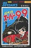 潜水艦スーパー99 第1巻 (サンデー・コミックス)