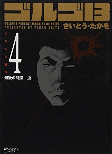 ゴルゴ13 (Volume4 最後の間諜―虫―) (SPコミックスコンパクト)の詳細を見る