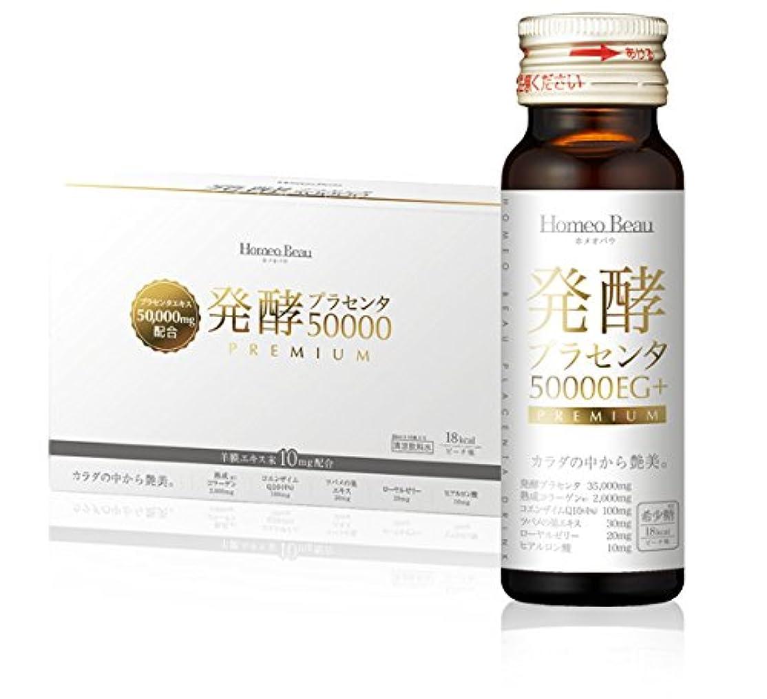 士気自我媒染剤ホメオバウ(Homeo Beau) 発酵プラセンタ50000プレミアム 10本入り