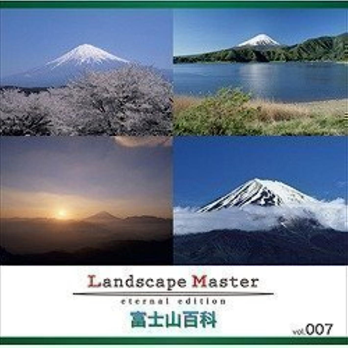 フェードアウト繰り返しナイロンLandscape Master vol.007 富士山百科
