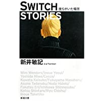 SWITCH STORIES―彼らがいた場所 (新潮文庫)