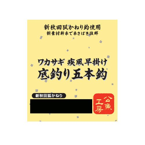 モーリス グラン ワカサギ仕掛 秋田狐 5本鈎 2号