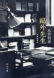 鴎外先生-荷風随筆集 (中公文庫 な 73-3)