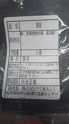 国産(岐阜県) 富有柿釜 6個 冷凍 器 限定品